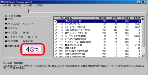 HDD Smart Analyzer画像1