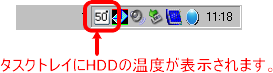 HDD Smart Analyzer画像3 タスクトレイに温度が表示される