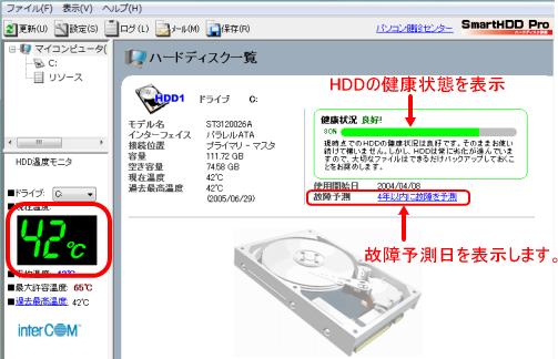 Smart HDD Pro画像