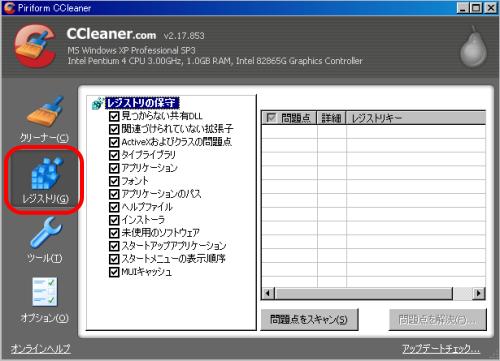 CCleaner_reg画像
