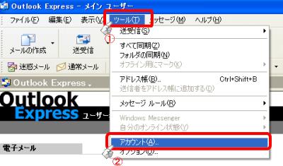 mailアカウント情報エクスポート_01