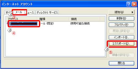 mailアカウント情報エクスポート_02