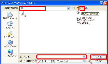 mailアカウント情報エクスポート_03