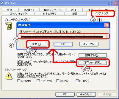 mail_backup3