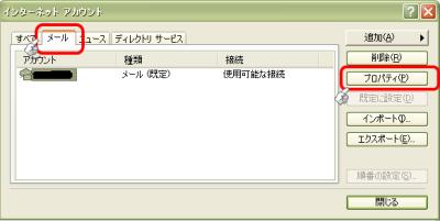mail設定画像②