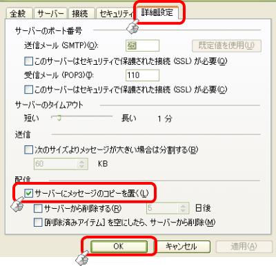 mail設定画像③