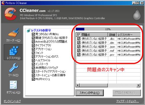 CCleaner_reg2画面