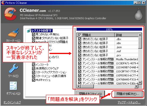CCleaner_reg3画面