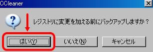 CCleaner_reg4画面