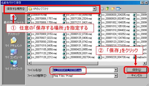 CCleaner_reg5画面