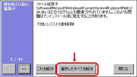 CCleaner_reg6画面