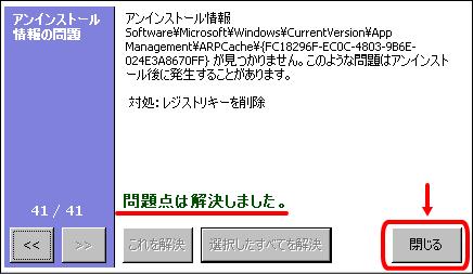 CCleaner_reg8画面