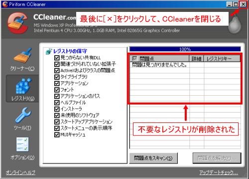 CCleaner_reg9画面
