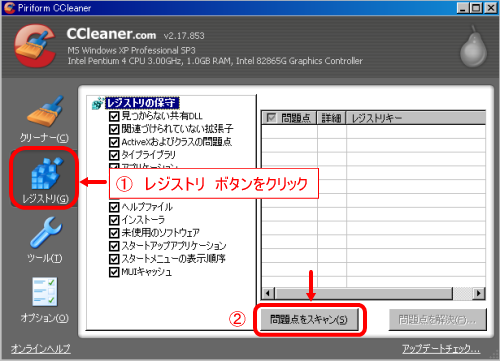 CCleaner_reg1画面