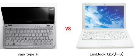typeP_vs_Luvbook