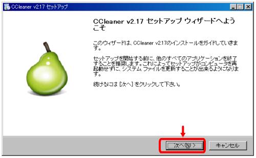 CCleaner_11インストール画面
