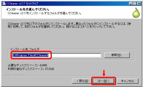 CCleaner_13インストール画面