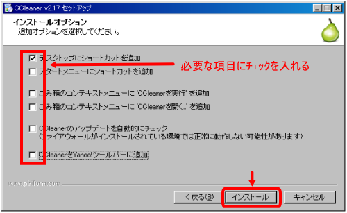 CCleaner_14インストール画面