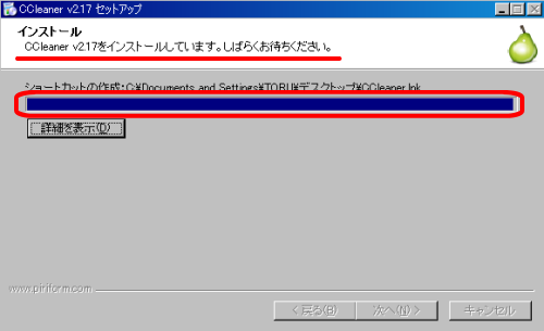 CCleaner_15インストール画面