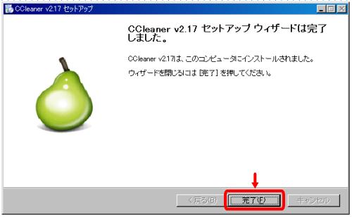 CCleaner_16インストール画面