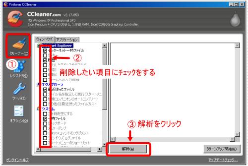 CCleaner_18クリーンアップ画面