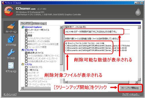 CCleaner_19クリーンアップ画面