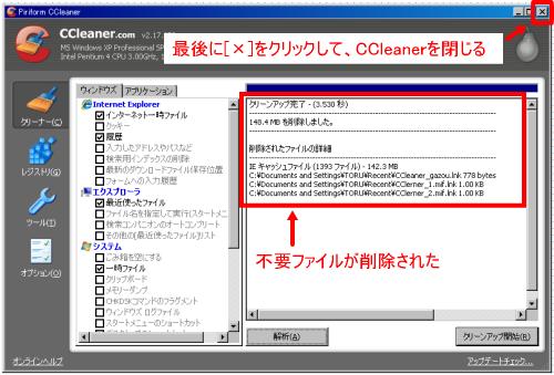CCleaner_20クリーンアップ画面