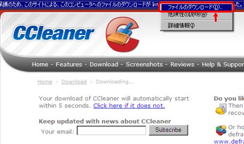 CCleaner_3ダウンロード画面