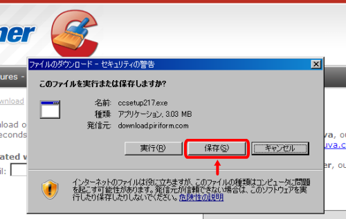 CCleaner_4ダウンロード画面