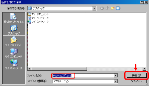 CCleaner_5ダウンロード画面