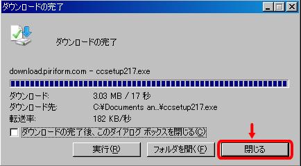 CCleaner_7ダウンロード画面