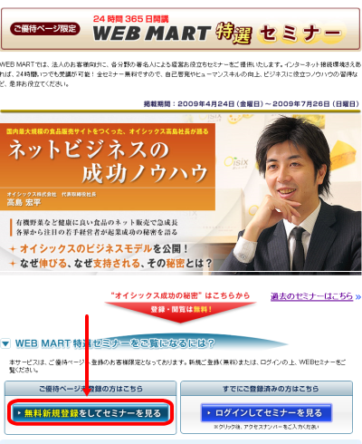 富 士 通 WEB MART セミナー_1