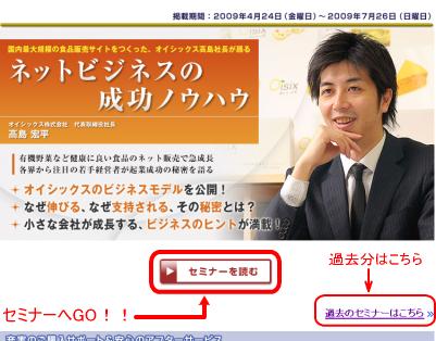 富 士 通 WEB MART セミナー_11