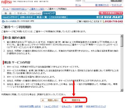 富 士 通 WEB MART セミナー_2