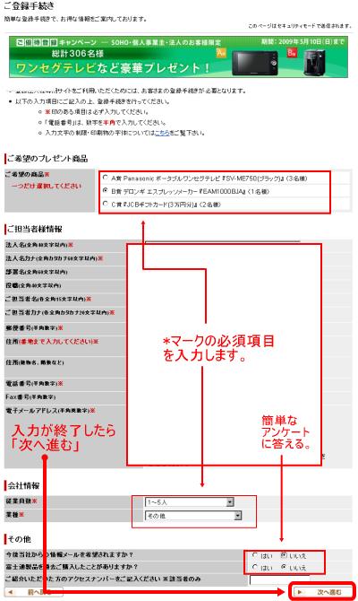 富 士 通 WEB MART セミナー_3