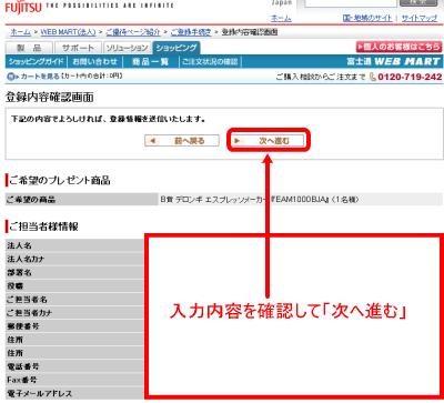 富 士 通 WEB MART セミナー_4