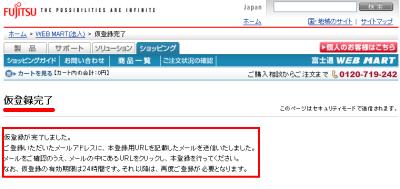 富 士 通 WEB MART セミナー_5