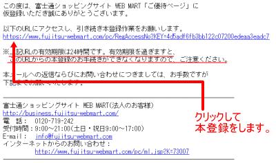 富 士 通 WEB MART セミナー_6