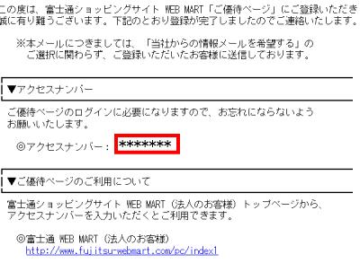 富 士 通 WEB MART セミナー_7