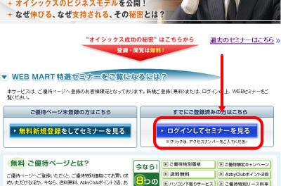 富 士 通 WEB MART セミナー_8