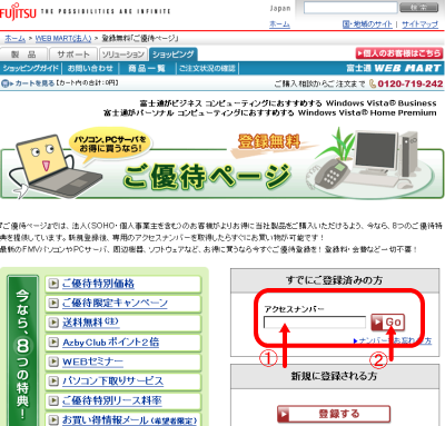 富 士 通 WEB MART セミナー_9