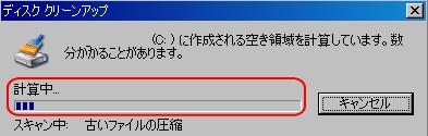 古いファイルを圧縮画像2