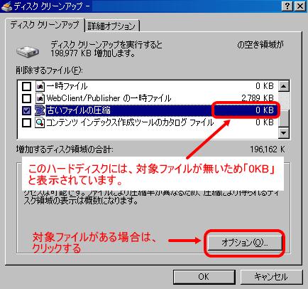 古いファイルを圧縮画像3