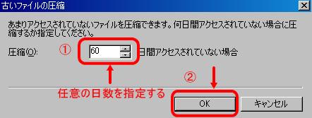 古いファイルを圧縮画像4