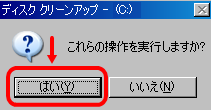 古いファイルを圧縮画像5