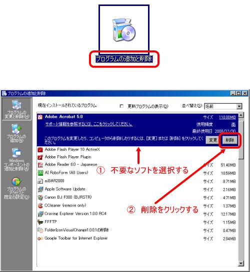 プログラムの追加と削除の画像